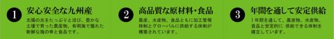 安心安全な九州産 高品質な原材料・食品 年間を通して安定供給