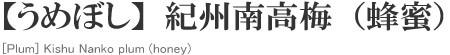 【うめぼし】紀州南高梅(蜂蜜) [Plum] Kishu Nanko plum (honey)