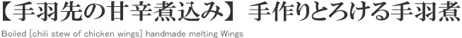 【手羽先の甘辛煮込み】手作りとろける手羽煮 Boiled [chili stew of chicken wings] handmade melting Wings
