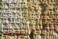 にんにくの栽培が行われていたことを記述した粘土板