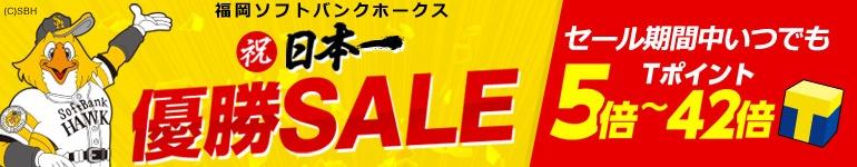 福岡ソフトバンクホークス 祝・日本一 V2達成 優勝SALE
