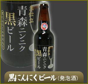 黒にんにくビール 発泡酒