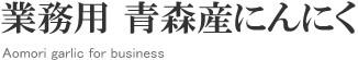 業務用 青森産にんにく Aomori garlic for business