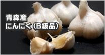青森産 にんにく (B級品)