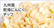九州産 乾燥にんにく チップ