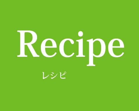 Recipe (レシピ・にんにく)