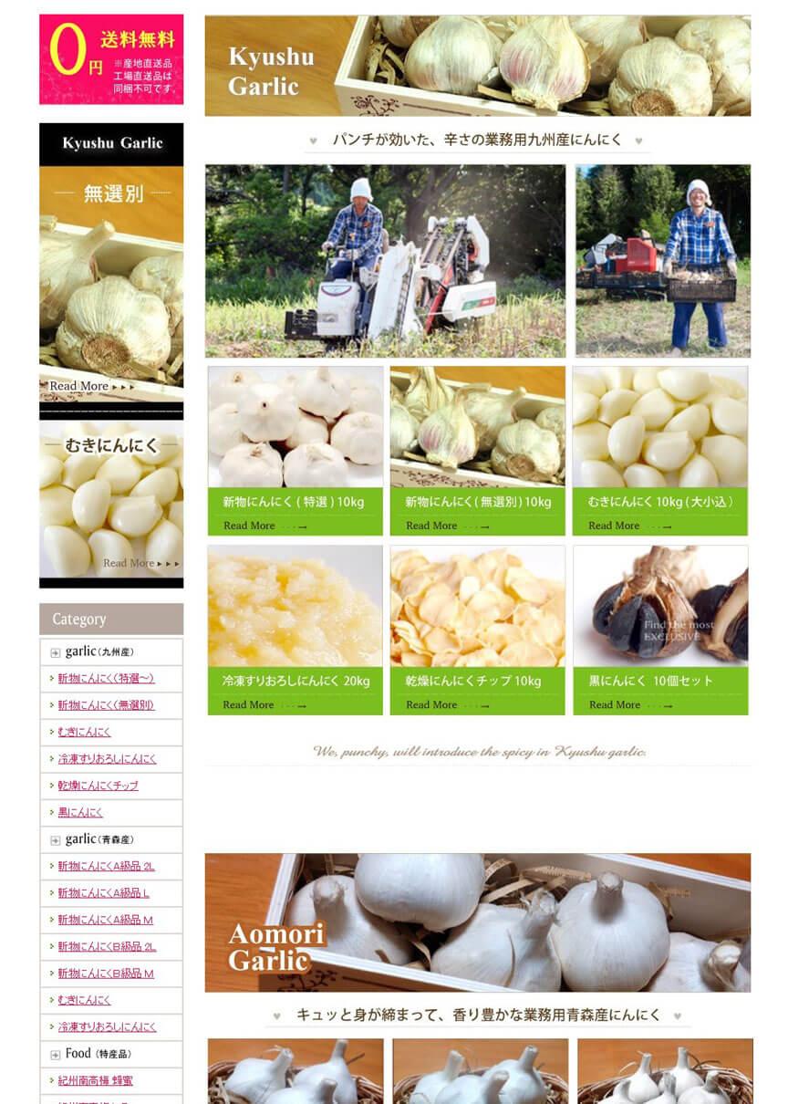美味しい食卓通販 トップページ