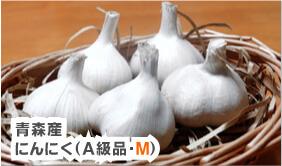 青森産 にんにく(A級品・M)