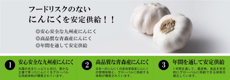 九州産・青森産にんにくの業務用食材 株式会社シーピーシー Header
