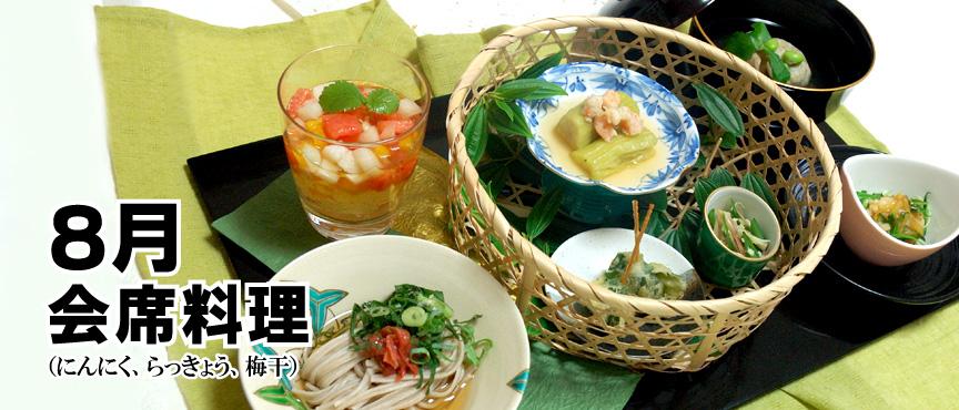 8月の会席料理(にんにく・らっきょう・梅干)