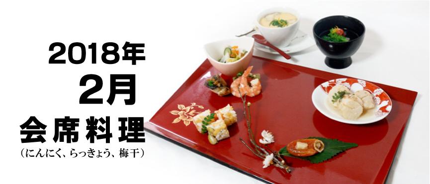 2018年2月の会席料理(にんにく・らっきょう・梅干)