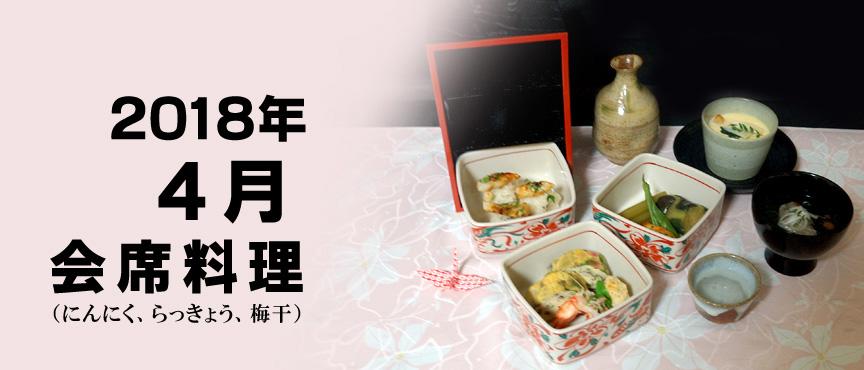 2018年4月の会席料理(にんにく・らっきょう・梅干)