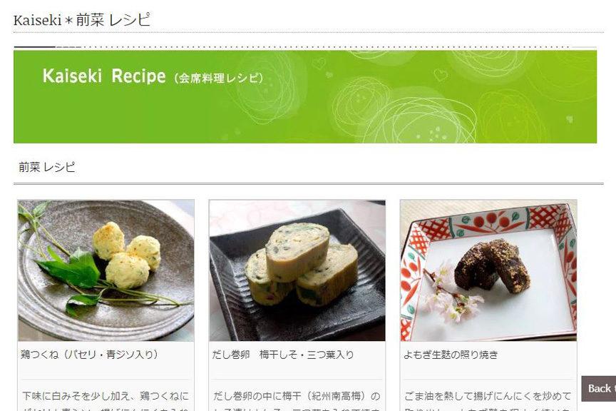 Kaiseki*前菜 レシピ