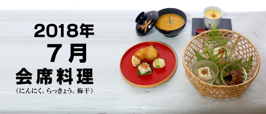 2018年7月の会席料理(にんにく・らっきょう・梅干)