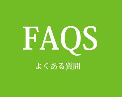 FAQS (よくある)質問