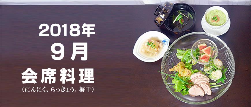 2018年9月の会席料理(にんにく・らっきょう・梅干)