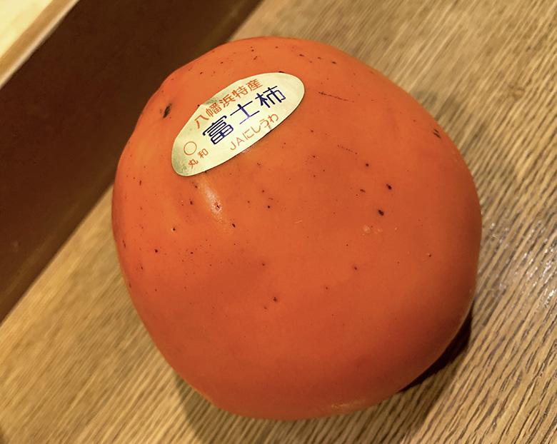 八寸に使われた柿