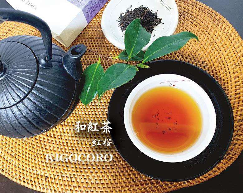 和紅茶 紅桜(べにざくら)