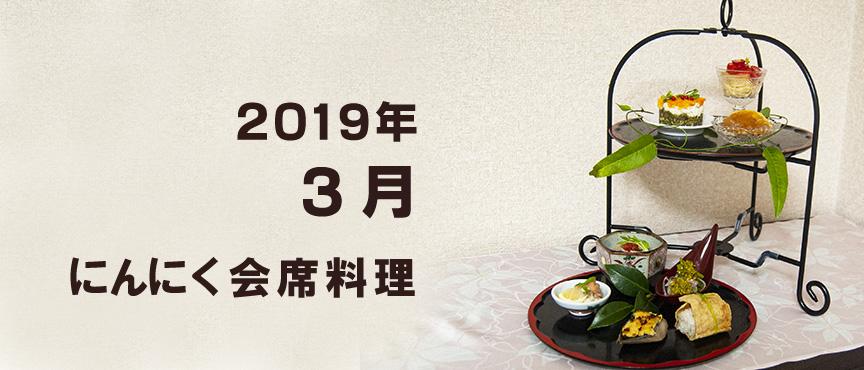 2019年3月のにんにく会席料理